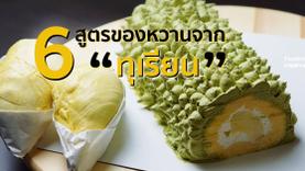 แจก!! 6 สูตรเมนูของหวานจาก ทุเรียน Durian Lover อย่าได้พลาด!