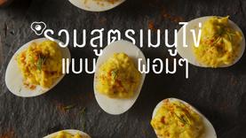 รวมสูตร เมนูไข่ แบบผอมๆ กินมื้อเช้าก็อิ่ม มื้อเย็นก็ไม่อ้วน!