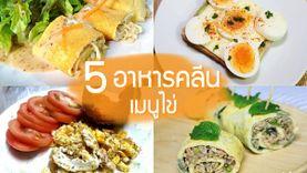 5 สูตร อาหารคลีน เมนูไข่ อร่อยสบายใจ ทำง่าย วัตถุดิบใกล้มือ!