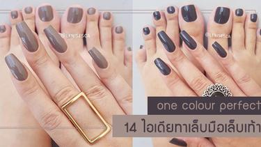 รวม 14 ไอเดียทาเล็บมือเล็บเท้าแบบสีเดียว สวย ง่าย ไปได้ทุกงาน