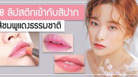 8 ลิปสติก เหมือนสีปาก สีชมพู สีแดงธรรมชาติ ทาแล้วปากสวยสุขภาพดี!