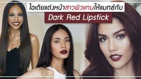 ไอเดียแต่งหน้า สาวผิวแทน ให้แมทช์กับ ลิปสติกสีแดงเข้ม Dark Red Lipstick