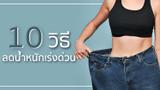 10 เทคนิค ลดน้ำหนักเร่งด่วน ใน 2 อาทิตย์ ไม่อันตราย ไม่โยโย่!