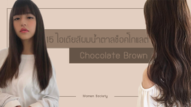 รวม 15 ไอเดียสีผมน้ำตาลช็อคโกแลต Chocolate Brown ทำแล้วหน้าผ่อง เข้าได้กับทุกสีผิว