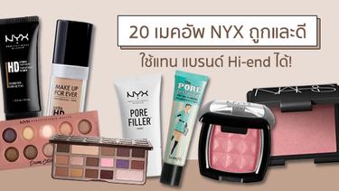 20 เมคอัพ NYX ถูกและดี มีความเหมือนแบรนด์ Hi-end ซื้อใช้แทนกันได้!
