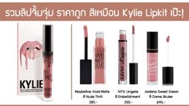 งานเกรด A ! รวมลิปจิ้มจุ่ม ราคาย่อมเยา สีเหมือน Kylie Lipkit เป๊ะ !