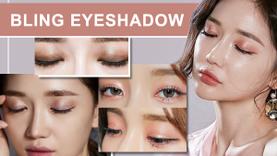 กำลังอิน! Bling Eyeshadow แต่งเปลือกตาวิ้งๆ กลิตเตอร์ละเอียด สไตล์เกาหลี!