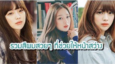 รวม สีผมสวยๆ ที่ทำให้หน้าสว่าง แบบ Park Seul เน็ตไอดอลชาวเกาหลี