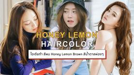 ไอเดียทำ สีผม Honey Lemon Brown สีน้ำตาลผ่องๆ ทำแล้วหน้าขาว ไม่หมอง!