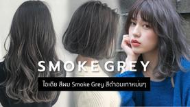 ไอเดีย สีผม Smoke Grey สีดำอมเทาหม่นๆ สวยเปรี้ยว เท่ได้อีก!