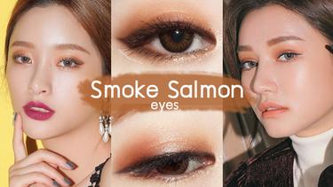 รวมไอเดียแต่งตาสี Smoked Salmon สีส้มอมน้ำตาลนัวๆ ช่วยให้หน้าไบรท์ ลดวัยได้ด้วย!