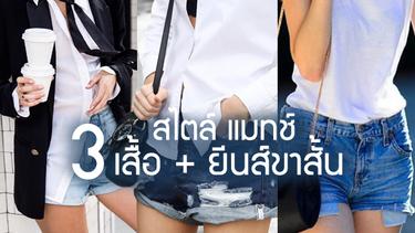 Back To Basic! 3 สไตล์แมทช์ เสื้อ + ยีนส์ขาสั้น ง่ายๆ แต่สวยเท่ มีสไตล์!