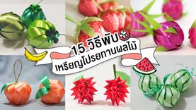 รวม 15 วิธีพับเหรียญโปรยทาน รูปผลไม้ น่ารักๆ ทำง่าย ทำขายก็ได้!
