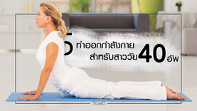 5 ท่าออกกำลังกาย สำหรับสาววัย 40อัพ ฟิตหุ่นให้สวยสมวัย ได้ผลจริง