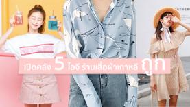 เปิดคลัง 5 ไอจี ร้านเสื้อผ้าสไตล์เกาหลี ถูกและดี มีอยู่ที่นี่แล้ว !!