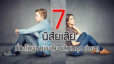 7 นิสัยเสีย ที่ทำให้ผู้ชายเพลีย แล้วบอกเลิกคุณง่ายๆ!