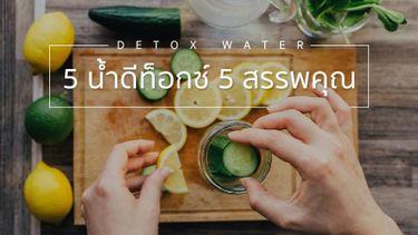 5 สูตรน้ำดีท็อกซ์ 5 สรรพคุณ สุขภาพดีแบบไม่ต้องลุ้น ไม่วุ่น ทำง๊ายง่าย! (มีคลิป)