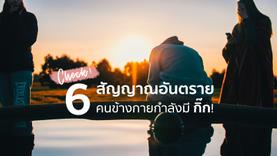 6 สัญญาณอันตราย ที่บอกว่า คนข้างกายคุณ กำลังมีความลับ!