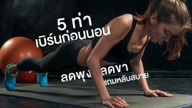 5 ท่า ออกกำลังกาย เบิร์นก่อนนอน ลดพุง ลดขาได้ แถมหลับสบาย!