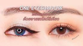 สีเดียวก็สวยได้! ไอเดียแต่งตา ด้วยอายแชโดว์สีเดียว ง่ายๆ แต่งได้ทุกวัน!