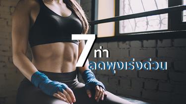 รวม 7 ท่า ออกกำลังกาย ลดพุงเร่งด่วนง่ายๆ ภายใน 1 อาทิตย์