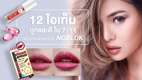 12 ไอเท็ม ถูกและดี ในเซเว่น แนะนำโดยบล็อกเกอร์ Nobluk