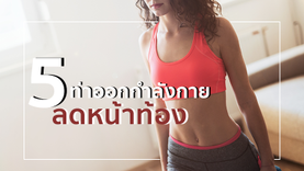 5 ท่า ออกกำลังกาย ลดหน้าท้อง เฟิร์มได้ง่ายๆ ภายใน 5 นาที
