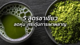 5 สูตรชาเขียว ลดหุ่น กระตุ้นการเผาผลาญ ยิ่งดื่มยิ่งดี ไม่มีอ้วน!
