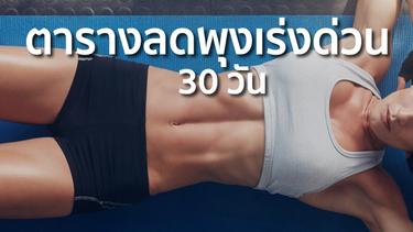 แจก!! ตารางออกกำลังกาย ลดพุง เร่งด่วน ใน 30 วัน ไม่หนัก ไม่หักโหม!