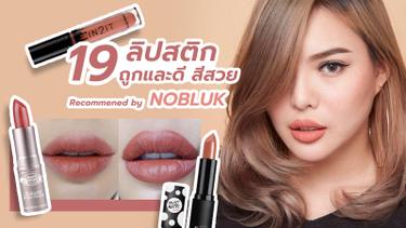 รวม 19 ลิปสติก ถูกและดี สีสวย แนะนำโดย Nobluk บล็อกเกอร์สาวสุดแซ่บ!