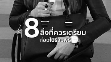8 สิ่งของที่ควรเตรียมให้พร้อม ติดตัวไว้ ก่อนไปร่วมงานพิธี