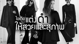 รวมไอเดีย แต่งชุดดำ ให้สวยและสุภาพ ถูกกาลเทศะ