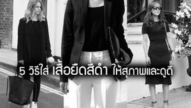 5 วิธีใส่ เสื้อยืดสีดำ ให้สุภาพและดูดีมากยิ่งขึ้น ไม่มีเชิ้ตดำ เดรสดำ ก็ดูสำรวมได้!
