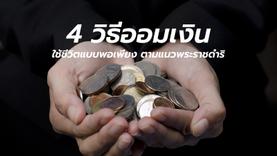 4 วิธีออมเงิน ใช้ชีวิตแบบพอเพียง ตามแนวพระราชดำริ