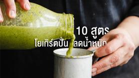 10 สูตร โยเกิร์ตปั่น ลดน้ำหนัก ทำเองก็ง่าย สั่งร้านก็ได้ ไม่มีอ้วน!