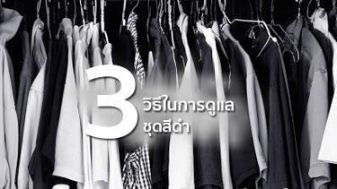 3 วิธีง่ายๆ ในการดูแล ชุดสีดำ ไม่ซีดเหมือนชุดเก่า เอากลับมาใช้ได้ตลอด