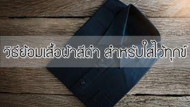 วิธีย้อมเสื้อสีดำ สำหรับใส่ไว้ทุกข์ ทำได้เองแบบพอเพียง