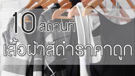 ซื้อเสื้อผ้าสีดำราคาถูก ที่ไหนดี รวม 10 แหล่ง ที่สามารถซื้อชุดดำราคาไม่แพง