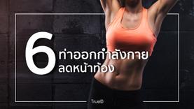 6 ท่าออกกำลังกาย ลดหน้าท้อง ได้ทั้งฟิตได้ทั้งเฟิร์ม มือใหม่ก็เริ่มทำได้