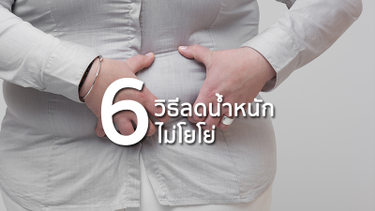 อ้วนแล้วลด ลดแล้วอ้วน..แนะนำ 6 วิธีลดน้ำหนัก ลาขาดกันที โยโย่!!
