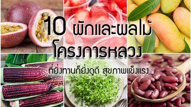 10 ผักและผลไม้ โครงการหลวง ที่ทานแล้วดูดี แถมสุขภาพแข็งแรง