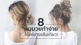 8 ทรงผมมวยสวยๆ ทำง่าย ใช้แค่ยางเส้นเดียว!