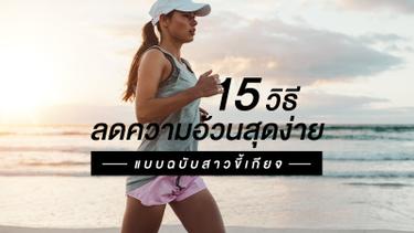 15 วิธีลดความอ้วน สุดง่าย แบบฉบับสาวขี้เกียจ