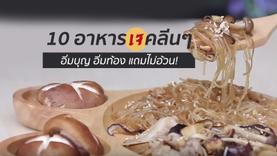 10 อาหารคลีน เมนูเจ แคลต่ำ แต่อิ่มบุญ อิ่มท้อง แถมไม่อ้วน!