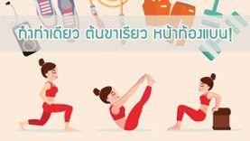 รวมท่าออกกำลังกาย ที่ทำท่าเดียว ได้ทั้งต้นขาเรียวและหน้าท้องแบน!