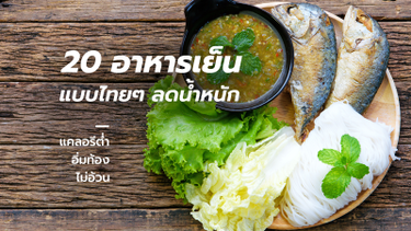 20 วัน 20 อาหารเย็น แบบไทยๆ แคลอรีต่ำ ช่วยลดน้ำหนัก กินแล้วพุงไม่ยื่น!