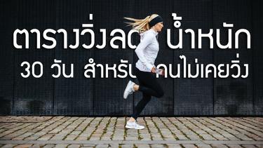 แจก! ตารางวิ่ง ลดน้ำหนัก 30 วัน สำหรับคนไม่เคยวิ่ง ลดจริง เผาผลาญจริง ลองเลย!