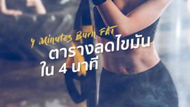 ตารางออกกำลังกาย 4 นาที ลดไขมัน แบบเริ่มต้น ใช้เวลาน้อยแต่ลดได้เยอะ!