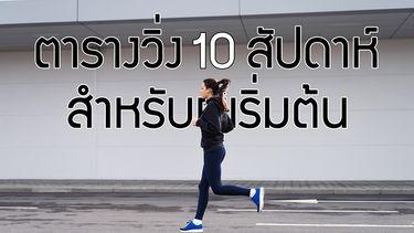 ลดจริง! ตารางวิ่ง 10 สัปดาห์ เผาผลาญไขมัน สำหรับผู้เริ่มต้นวิ่ง!