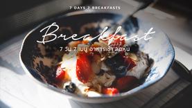 7 วัน 7 เมนู อาหารเช้า ลดหุ่น คุมน้ำหนัก หาซื้อง่าย ไม่ต้องทำให้เหนื่อย!